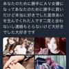 ホストの彼氏に貢いだAV女優の星奈あいさんは、完全に恋愛リロン。案件ですね。好きな人を破滅させる恋愛リロン。