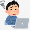 ブログを書いていてちょっと悩んでいること