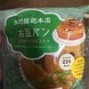 木村屋:お豆パン/冬のホワイトチョコクリームパン