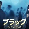 ソン・スンホン人気女優AraがW主演! ブラック~恋する死神~感想