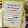 浜松遠鉄百貨店7階イベント