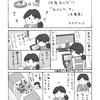 食べてみよう!おみやげお菓子  おでんケーキ(兵庫県)