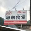 平日のお昼は780円で地鶏が食べ放題!「地鶏食堂」