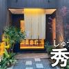 【南伊勢町】秀榮(しゅうえい)の会席料理を食べてきた!伊勢志摩の旬の食材を使ったコース料理!