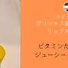 【ロクシタン】デリシャス&フルーティーリップスティック保湿よし発色よしでオススメ!