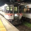 キハ85系 特急南紀号グリーン車で新宮へ向かうはずが、まさかの……