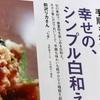 [メディア掲載]『四季dancyu』に執筆記事が掲載されました