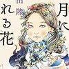『七月に流れる花』恩田陸(講談社タイガ)