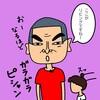 【子育漫画】「スッキリ!ハウスマイスター」②~おじゃま虫~