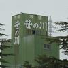 「笹の川酒造・安積蒸留所」を見学してきた。