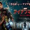 グウィネス・パルトロウ可愛いよ!昨日公開の『アイアンマン3』、観てきました。