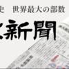 読売新聞の電子版がたったの150円で読めるんだ!