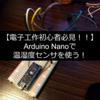 【低価格マイコン】【実装】Arduino Nanoで温湿度センサ (BME280)を動かす