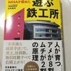 「遊ぶ 鉄工所」  山本 昌作