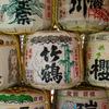 日本酒は同じように作っても個性豊かで面白い!でも、なぜだろう?酒好きの化学工学屋が調べてみた
