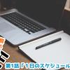 【第1話】慣れる社内SE 1日のスケジュールと残業時間について