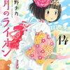 楽天ブックス 週間ランキング(電子書籍・漫画)(12/24~12/30)