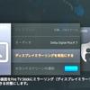 Windows 10でもFire TV Stickでディスプレイミラーリング
