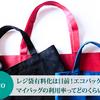 レジ袋有料化は目前!エコバッグやマイバッグの利用率ってどのくらいなのか調べてみた。