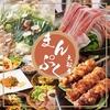 【オススメ5店】大船・戸塚・東戸塚・保土ヶ谷(神奈川)にある創作料理が人気のお店