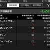 4銘柄を購入!10月の株式投資状況