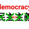 洗脳訳「民主主義」は世界にない