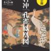若冲名品鑑賞 岡田美術館 入館料2800円の価値あり