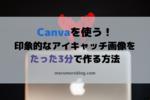 『Canva』印象的なアイキャッチ画像をたった3分で作る方法