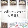レジン用シリコンモールド大研究!!