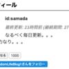 はてなブログの読者数が1000人を超えました。ブログやめた方ほんとに多いんだなぁ・・・