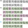 JIS例示字形変更と字形セット_07