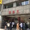 【台湾といえば小籠包⁉︎】鼎泰豊(ディンタイフォン)信義店(本店)は、お一人様でも入りやすいお店なのでおススメです。