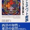 じじぃの「神話伝説_137_仏教医学(チベット密教)」