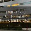 【宿泊レビュー】ヒルトン名古屋に赤ちゃんと泊まってみた!