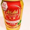 アサヒドライプレミアム芳醇な薫り【速報】