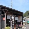 「中岡家/慎太郎食堂」の営業状況。