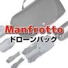 【Manfrotto】新型のマンフロットのドローンバッグAviator(アビエイター)登場【Mavic Pro】
