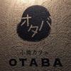 「小橋カフェ  OTABA」金沢市彦三町