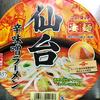 ニュータッチ凄麺 仙台辛味噌ラーメン(ヤマダイ)