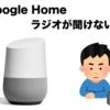 """【Google Home】ラジコで""""ラジオ""""が聞けない!地域判定の設定を解説。"""