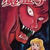今清水修さんの魔血子という漫画にとんでもないことが起こっている?