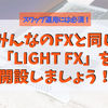 「みんなのFX」を使っている人は「LIGHT FX」も一緒に開設しましょう