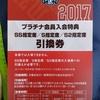 No.59 東京ヤクルトスワローズ ファンクラブ会員特典「S指定席引換券」・引換済み入場券