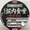 【今週のカップ麺130】 坂内食堂 喜多方本店 中華そば (サンヨー食品)
