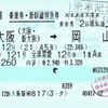 大阪・新大阪の乗車券