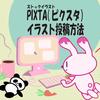【ストックサイト】PIXTA(ピクスタ)のイラスト投稿方法をまとめました