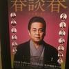 日記。春談春@紀伊国屋ホール。新宿・海鮮丼「若狭家」。