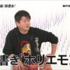 アナザースカイで堀江貴文氏が「ノリ」って言ってた。