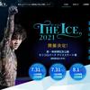 【THE ICE 2021】 明日7/3(土)10:00〜プレイガイド各社にてチケット先行受付がスタート致します