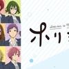 2021年冬アニメ『ホリミヤ』2期はあるのか?